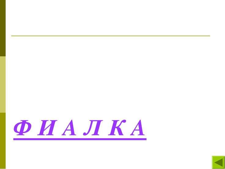 Ф И А Л К А