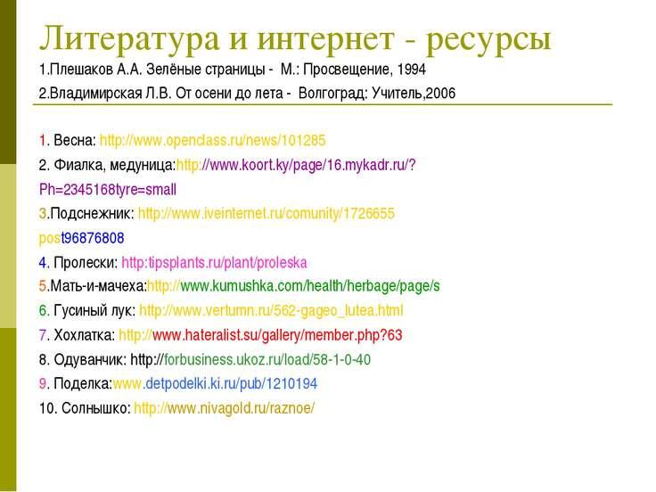 Литература и интернет - ресурсы 1.Плешаков А.А. Зелёные страницы - М.: Просве...