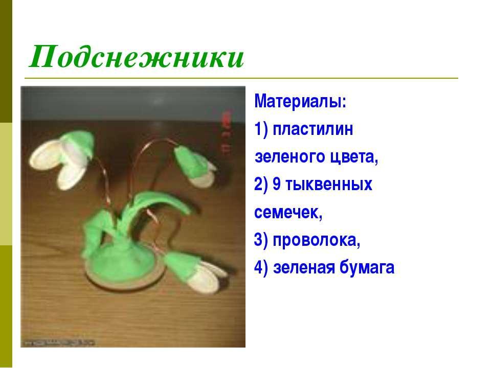 Подснежники Материалы: 1) пластилин зеленого цвета, 2) 9 тыквенных семечек, ...