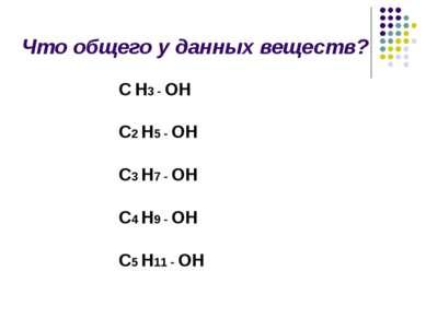 Что общего у данных веществ? С Н3 - ОН С2 Н5 - ОН С3 Н7 - ОН С4 Н9 - ОН С5 Н1...