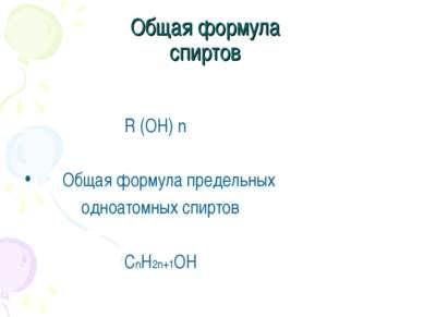 Общая формула спиртов R (ОН) n Общая формула предельных одноатомных спиртов С...
