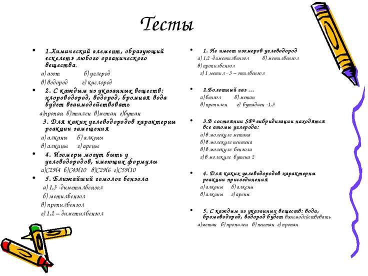 Тесты 1.Химический элемент, образующий «скелет» любого органического вещества...