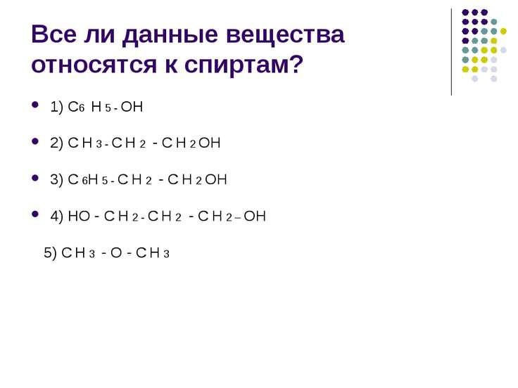 Все ли данные вещества относятся к спиртам? 1) С6 Н 5 - ОН 2) С Н 3 - С Н 2 -...