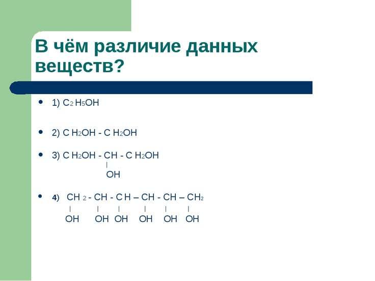 В чём различие данных веществ? 1) С2 Н5ОН 2) С Н2ОН - С Н2ОН 3) С Н2ОН - СН -...