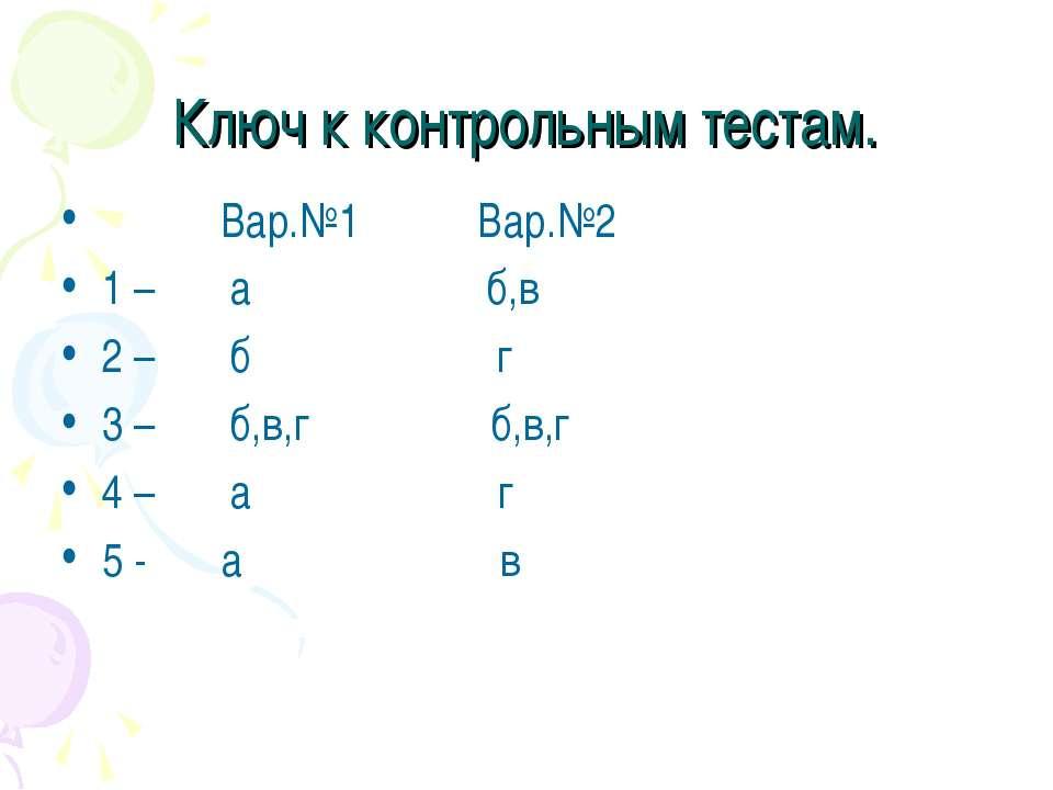 Ключ к контрольным тестам. Вар.№1 Вар.№2 1 – а б,в 2 – б г 3 – б,в,г б,в,г 4 ...