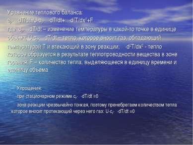 Уравнение теплового баланса: сР·ρ·dT/dt=U·cP·ρ·dT/dt+η·d2T/dx2+F где сР·ρ·dT/...