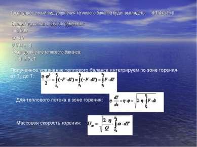 Тогда упрощенный вид уравнения теплового баланса будет выглядеть: η·d2T/dx2+F...