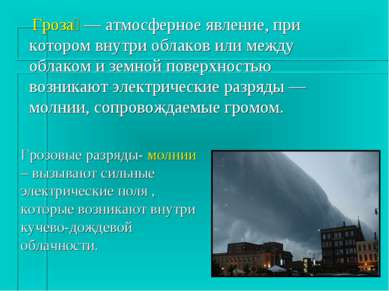 Гроза — атмосферное явление, при котором внутри облаков или между облаком и з...