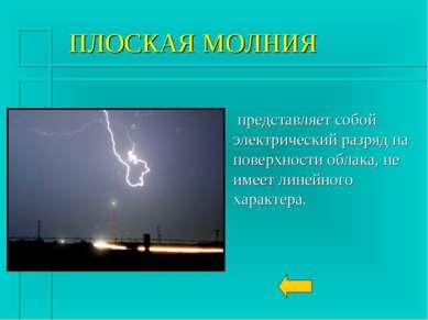 ПЛОСКАЯ МОЛНИЯ представляет собой электрический разряд на поверхности облака,...