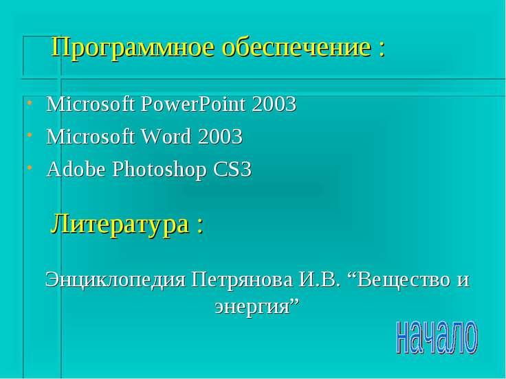 Программное обеспечение : Microsoft PowerPoint 2003 Microsoft Word 2003 Adobe...