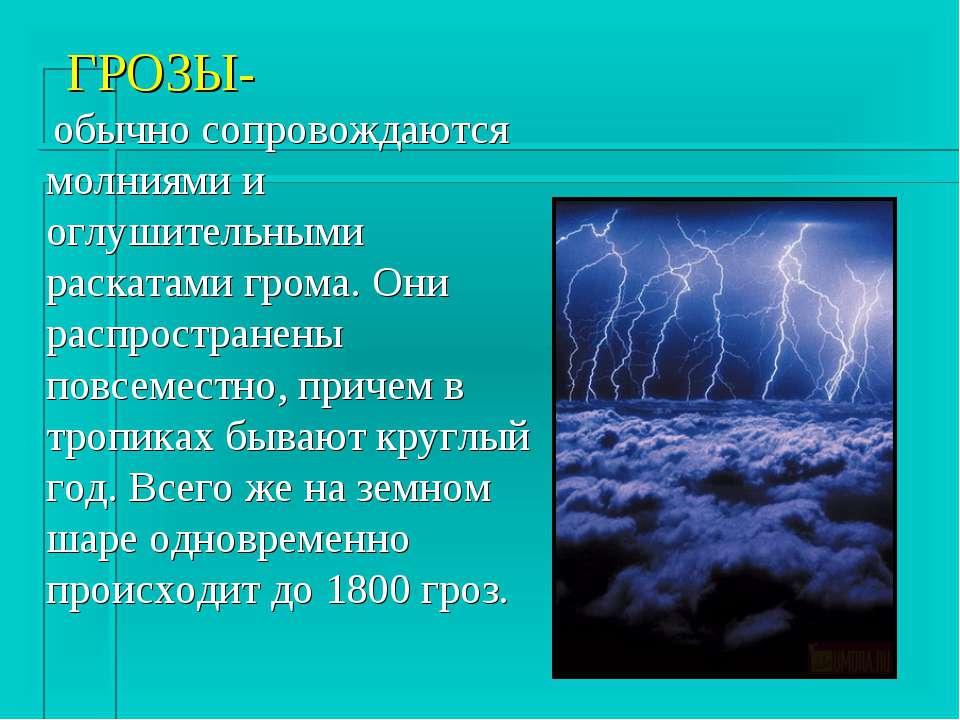 ГРОЗЫ- обычно сопровождаются молниями и оглушительными раскатами грома. Они р...