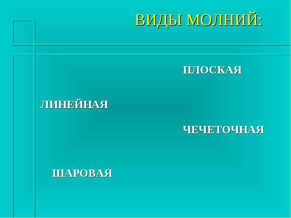 ВИДЫ МОЛНИЙ: ПЛОСКАЯ ЛИНЕЙНАЯ ЧЕЧЕТОЧНАЯ ШАРОВАЯ