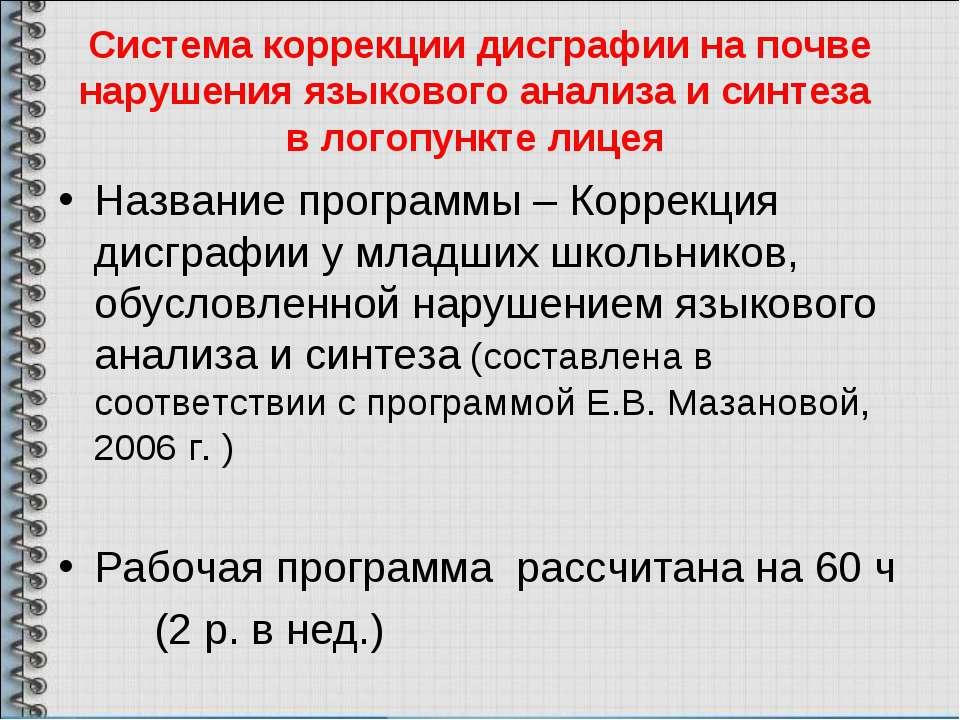 Система коррекции дисграфии на почве нарушения языкового анализа и синтеза в ...