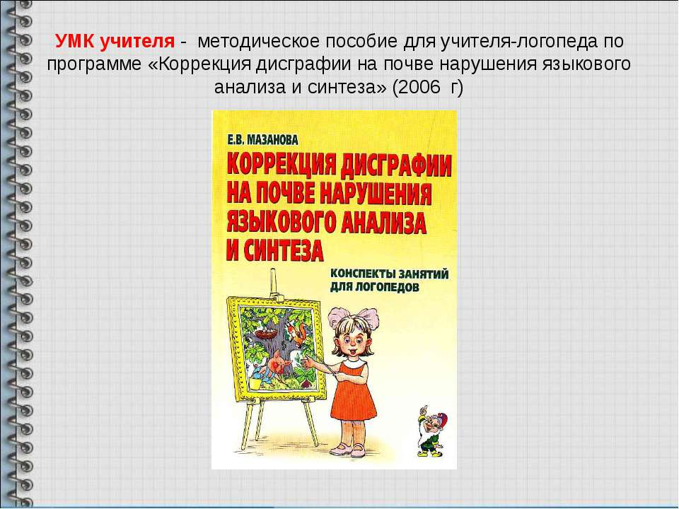 УМК учителя - методическое пособие для учителя-логопеда по программе «Коррекц...