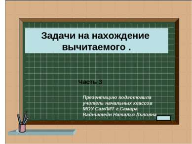 Задачи на нахождение вычитаемого . Часть 3 Презентацию подготовила учитель на...