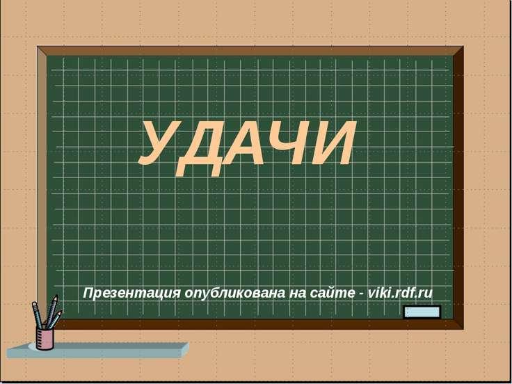УДАЧИ Презентация опубликована на сайте - viki.rdf.ru