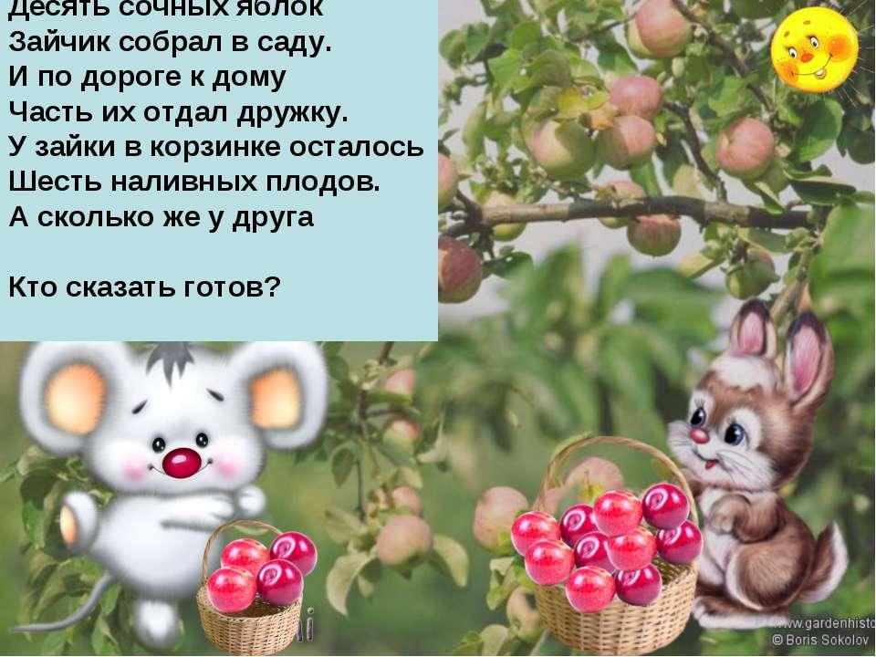 Десять сочных яблок Зайчик собрал в саду. И по дороге к дому Часть их отдал д...