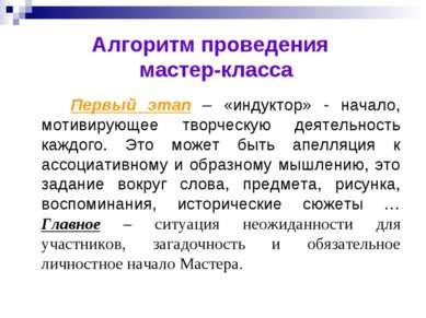 Алгоритм проведения мастер-класса Первый этап – «индуктор» - начало, мотивиру...