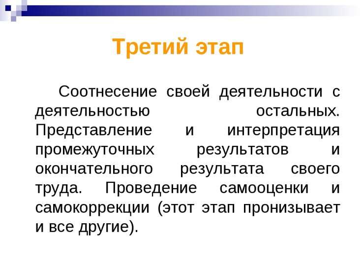 Третий этап Соотнесение своей деятельности с деятельностью остальных. Предста...