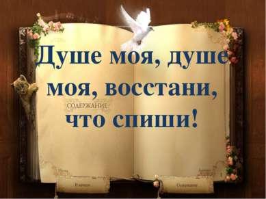 Душе моя, душе моя, восстани, что спиши!