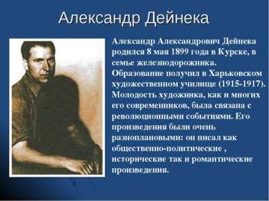 Александр Дейнека Александр Александрович Дейнека родился 8 мая 1899 года в К...