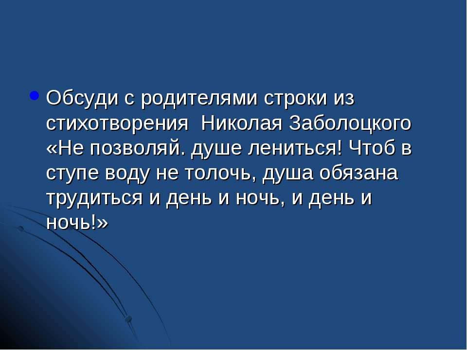 Обсуди с родителями строки из стихотворения Николая Заболоцкого «Не позволяй....