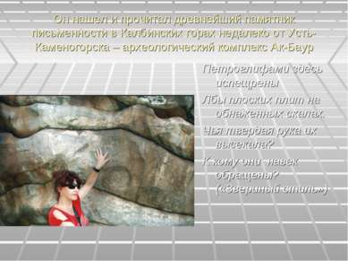 Он нашел и прочитал древнейший памятник письменности в Калбинских горах недал...