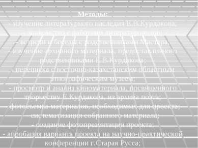 Методы: - изучение литературного наследия Е.В.Курдакова; - знакомство с работ...