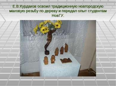 Е.В.Курдаков освоил традиционную новгородскую маховую резьбу по дереву и пере...