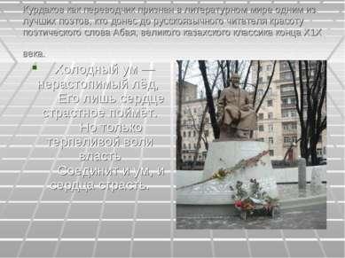 Курдаков как переводчик признан в литературном мире одним из лучших поэтов, к...