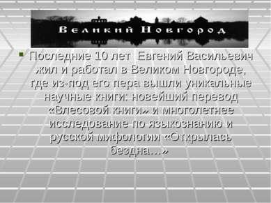 Последние 10 лет Евгений Васильевич жил и работал в Великом Новгороде, где из...
