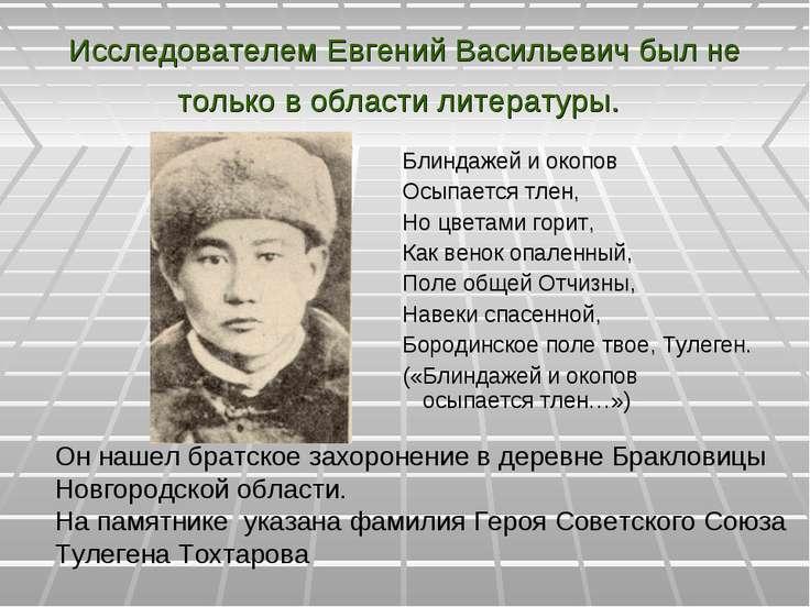 Исследователем Евгений Васильевич был не только в области литературы. Блиндаж...