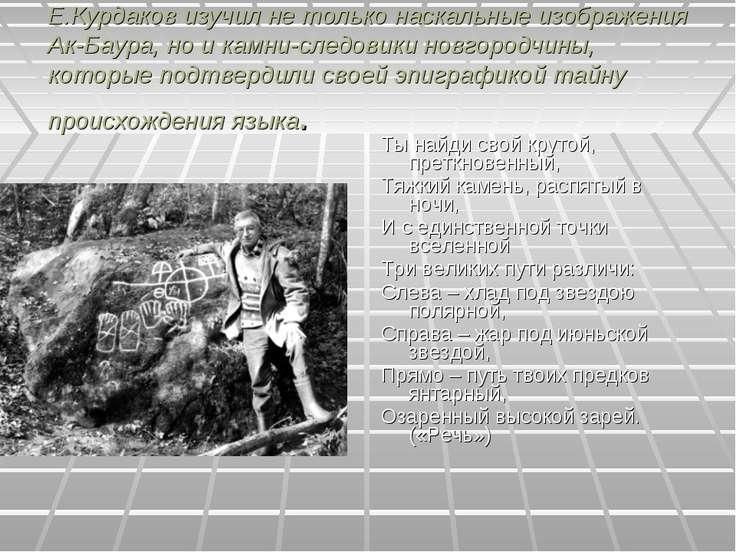Е.Курдаков изучил не только наскальные изображения Ак-Баура, но и камни-следо...
