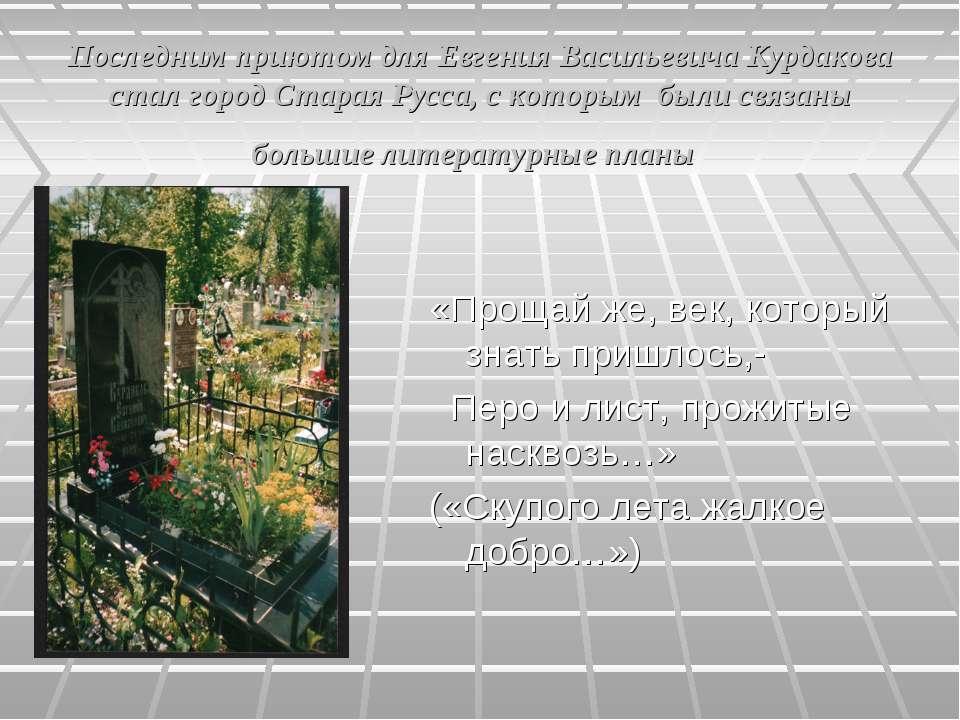 Последним приютом для Евгения Васильевича Курдакова стал город Старая Русса, ...