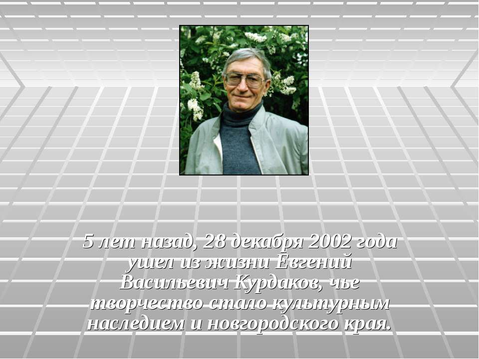 5 лет назад, 28 декабря 2002 года ушел из жизни Евгений Васильевич Курдаков, ...