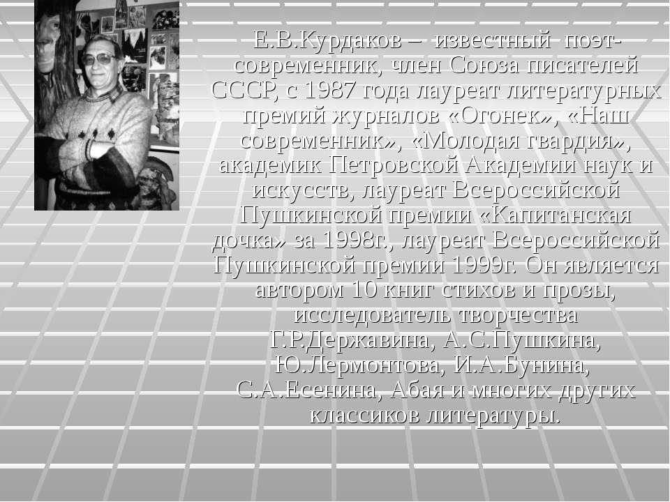 Е.В.Курдаков – известный поэт-современник, член Союза писателей СССР, с 1987 ...