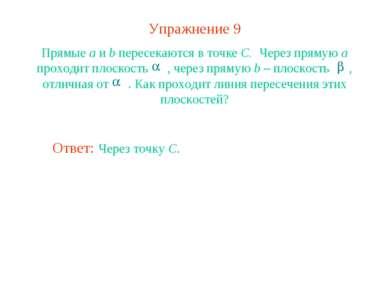 Упражнение 9 Прямые a и b пересекаются в точке C. Через прямую a проходит пло...