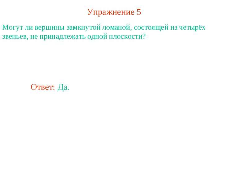 Упражнение 5 Могут ли вершины замкнутой ломаной, состоящей из четырёх звеньев...