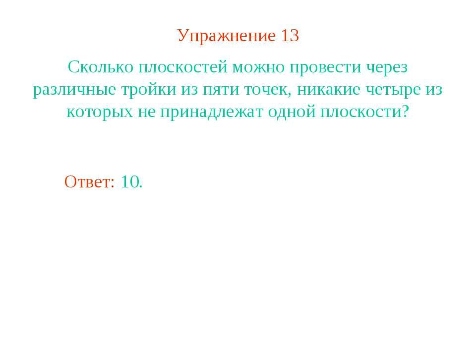 Упражнение 13 Сколько плоскостей можно провести через различные тройки из пят...