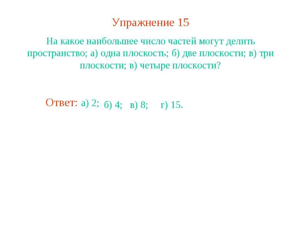 Упражнение 15 На какое наибольшее число частей могут делить пространство; а) ...