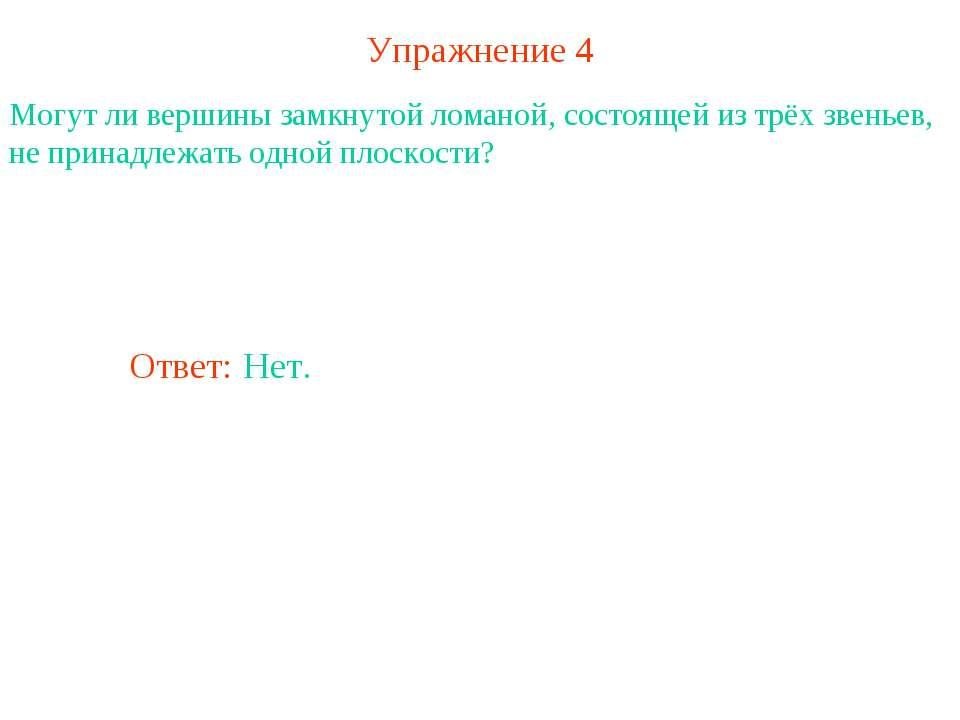 Упражнение 4 Могут ли вершины замкнутой ломаной, состоящей из трёх звеньев, н...