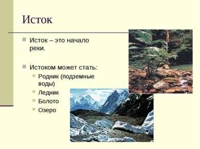 Исток Исток – это начало реки. Истоком может стать: Родник (подземные воды) Л...