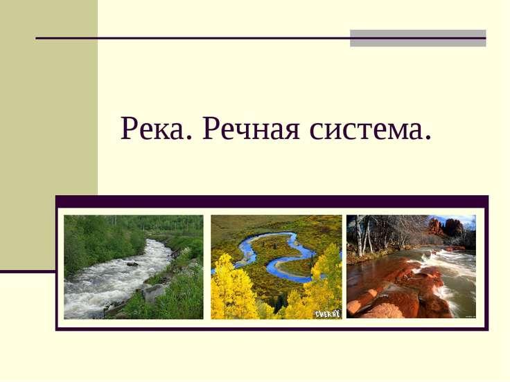 Река. Речная система.