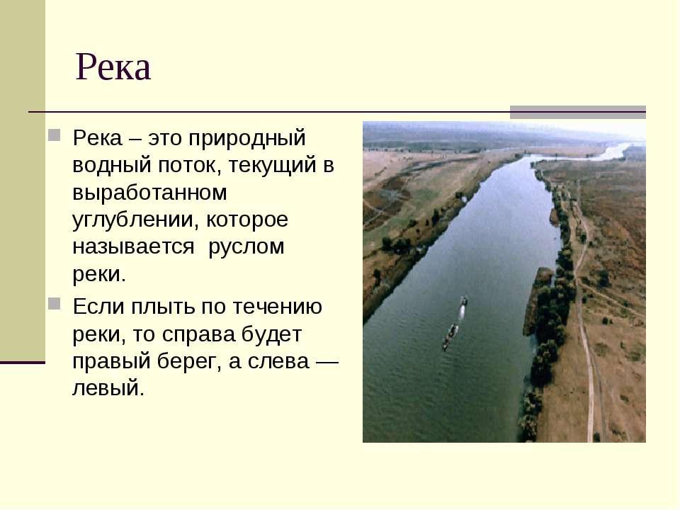 Река Река – это природный водный поток, текущий в выработанном углублении, ко...