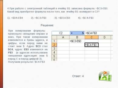 4.При работе с электронной таблицей в ячейку В1 записана формула =$С3-E$3. Ка...