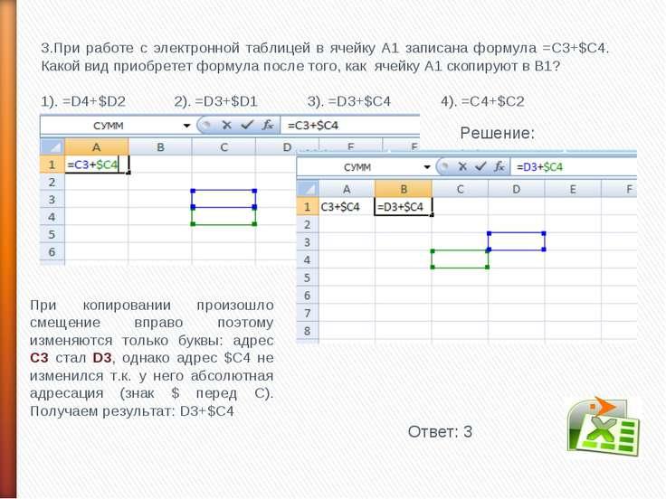 3.При работе с электронной таблицей в ячейку А1 записана формула =С3+$С4. Как...