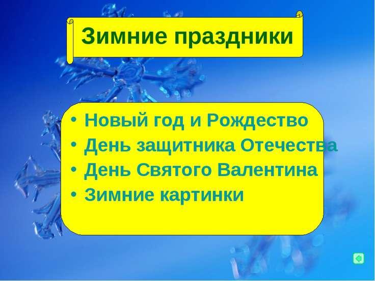 Зимние праздники Новый год и Рождество День защитника Отечества День Святого ...