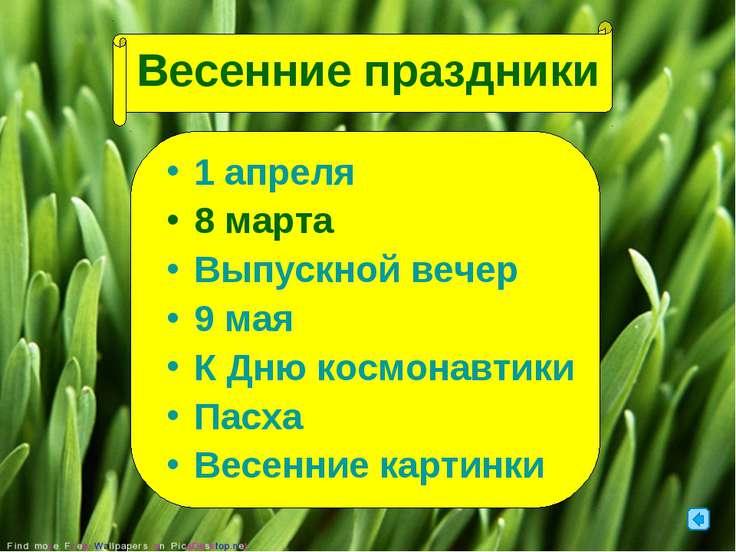 Весенние праздники 1 апреля 8 марта Выпускной вечер 9 мая К Дню космонавтики ...