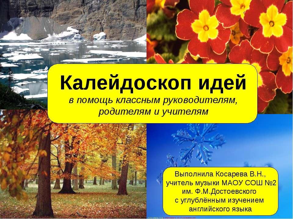 Калейдоскоп идей в помощь классным руководителям, родителям и учителям Выполн...