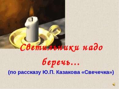 Светильники надо беречь… (по рассказу Ю.П. Казакова «Свечечка»)
